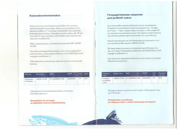 Государственная лицензия для рыбной ловли