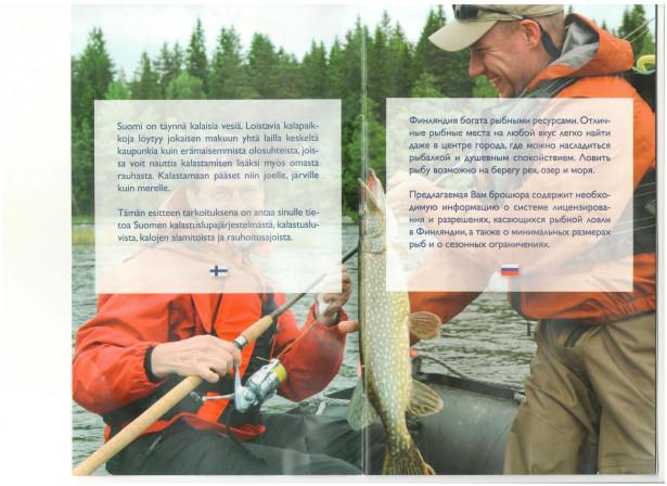 Лицензия в Финляндии на рыбалку