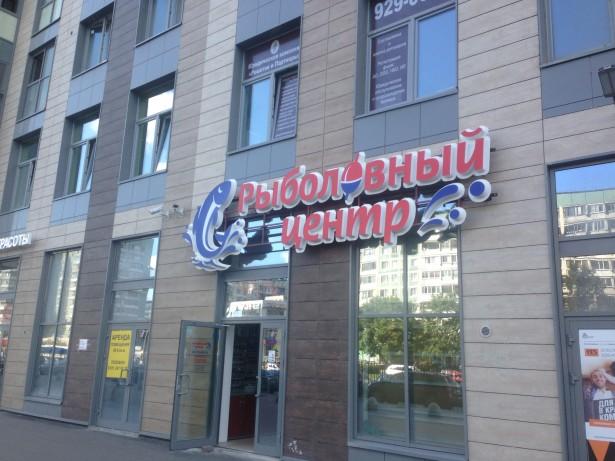 Магазин Рыболовный центр