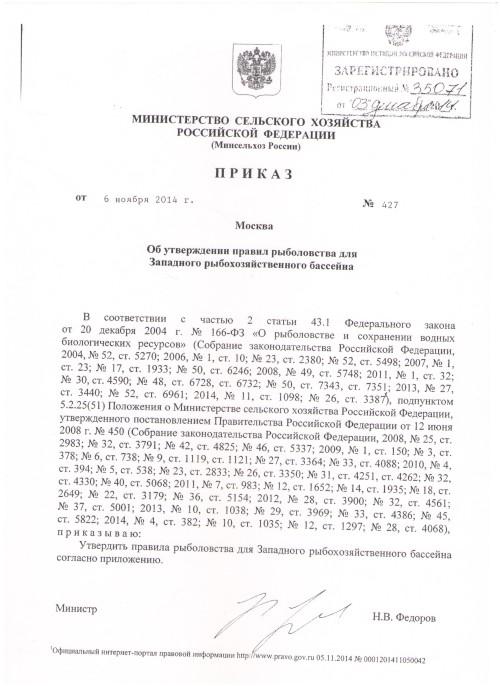 Приказ Минсельхоз России №427 от 6.11.2014