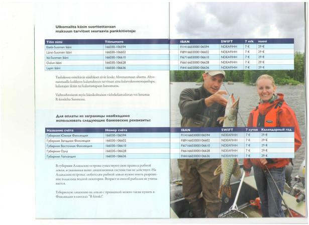 Реквизиты для оплаты рыболовной лицензии