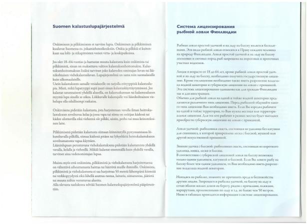 Система лицензирования рыбалки в финляндии