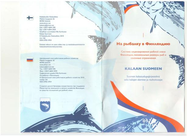 лицензирование рыбной ловли Финляндии