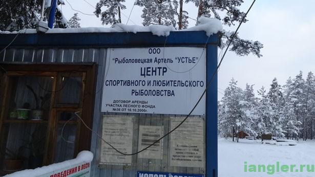Рыболовецкая артель Устье
