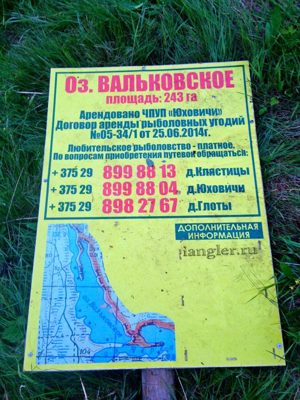 табличка на озере Вальковское