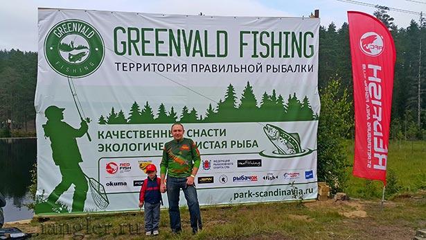 открытие GREENVALD Fishing