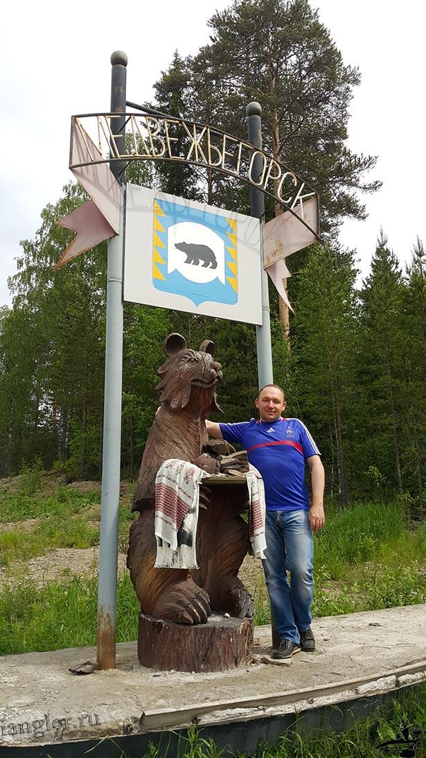 Знак медвежьегорска